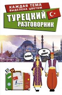Турецкий разговорник