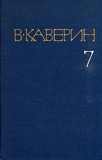 В. Каверин. Собрание сочинений в восьми томах. Том 7