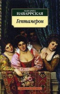 Гептамерон: Любовные истории
