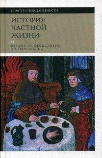 История частной жизни. В 5 томах. Том 2. Европа от феодализма до Ренессанса