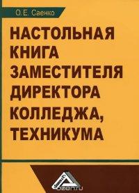 Настольная книга заместителя директора колледжа, техникума