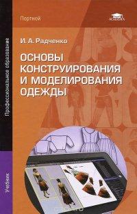 Основы конструирования и моделирования одежды: Учебник. 2-е изд., стер. Радченко И.А