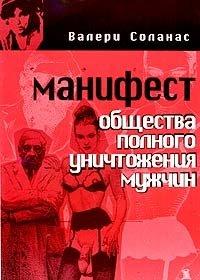Манифест Общества Полного Уничтожения Мужчин