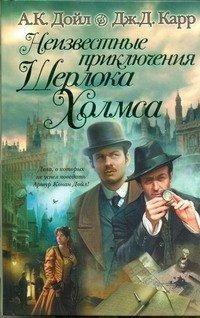 Неизвестные приключения Шерлока Холмса, А. К. Дойл, Дж. Д. Карр