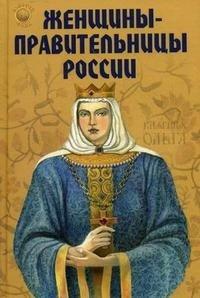 Женщины-правительницы России