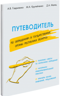 Путеводитель по обращениям в государственные органы Республики Беларусь