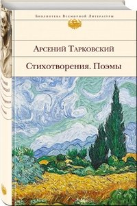 Арсений Тарковский. Стихотворения. Поэмы