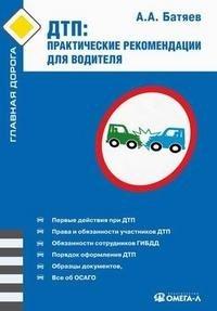 ДТП. Практические рекомендации для водителя