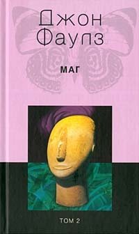 Маг. В 2 томах. Том 2