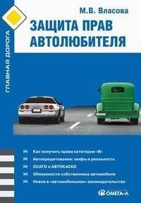 Защита прав автолюбителя