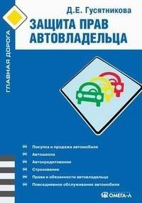 Защита прав автовладельца