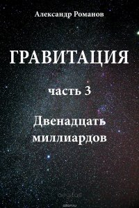 Двенадцать миллиардов