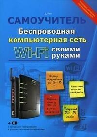 Беспроводная компьютерная сеть Wi-Fi своими руками (+ CD-ROM)