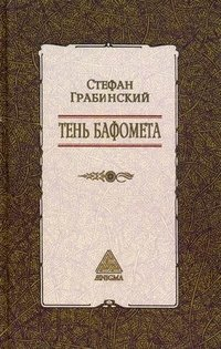 Стефан Грабинский. Избранные произведения в 2 томах. Том 1. Саламандра