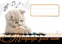 Тетрадь для нот. Котенок