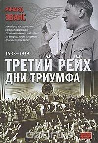 Третий рейх. Дни триумфа. 1933-1939, Ричард Эванс
