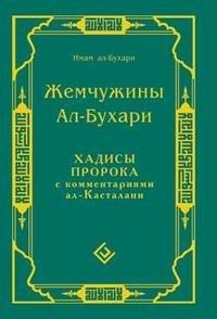 Жемчужины Ал-Бухари. Хадисы Пророка с комментариями ал-Касталани, Имам ал-Бухари