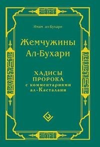 Жемчужины Ал-Бухари. Хадисы Пророка с комментариями ал-Касталани