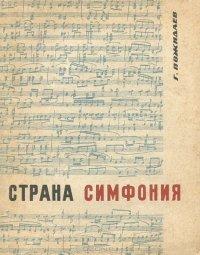 Страна Симфония