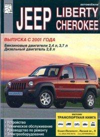 Автомобили Jeep Liberty, Jeep Cherokee выпуска с 2001 года, техническое обслуживание, устройство и ремонт