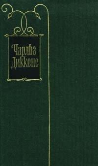 Чарльз Диккенс. Собрание сочинений в тридцати томах. Том 3