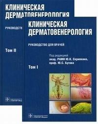 Клиническая дерматовенерология (комплект из 2 книг)