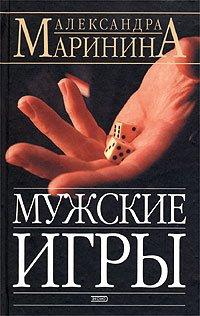 Мужские игры, Александра Маринина
