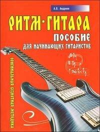 Ритм-гитара. Пособие для начинающих гитаристов. Оригинальная безнотная методика