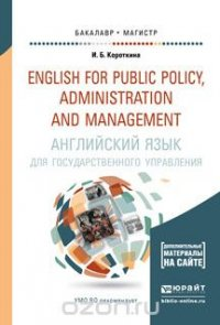 Английский язык для государственного управления. Учебник и практикум (+ СD)