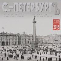 Календарь 2016 (на скрепке). Санкт-Петербург. Прошлое и настоящее / Saint Petersburg: Past and Present