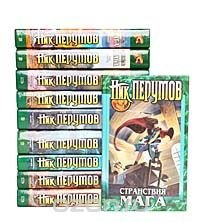 Ник Перумов (комплект из 10 книг)