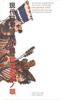 Тигриное Око. Современная японская историческая новелла