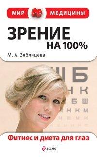 Зрение на 100%. Фитнес и диета для глаз, М. А. Зяблицева