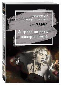 Актриса на роль подозреваемой, И. Градова И.
