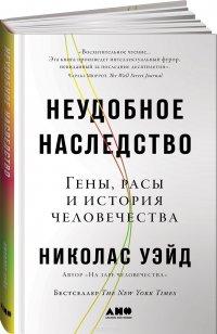 Неудобное наследство. Гены, расы и история человечества, Николас Уэйд