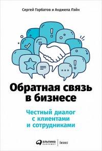 Обратная связь в бизнесе: Честный диалог с клиентами и сотрудниками