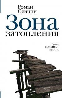 Зона затопления, Роман Сенчин