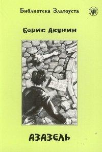 Азазель (адаптированное издание для иностранцев)