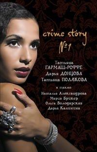 Crime story №1