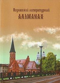 Каунасский литературный Альманах