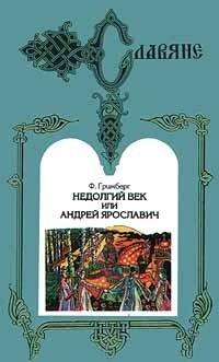 Недолгий век, или Андрей Ярославич
