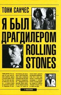 """Я был драгдилером """"Rolling Stones"""""""