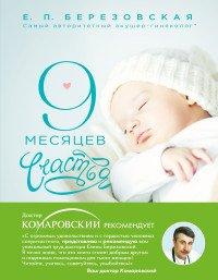 9 месяцев счастья. Настольное пособие для беременных женщин