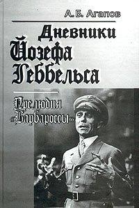 """Дневники Йозефа Геббельса. Прелюдия """"Барбароссы"""", А. Б. Агапов"""