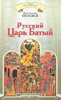 Русский Царь Батый
