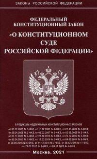 """Федеральный Конституционный Закон """"О Конституционном Суде Российской Федерации"""", нет автора"""