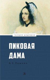 Пиковая дама, А. С. Пушкин