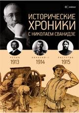 Исторические хроники с Николаем Сванидзе. 1913-1914-1915