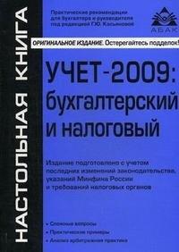 Учет-2009: бухгалтерский и налоговый