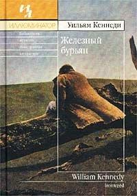 Железный бурьян, Уильям Кеннеди